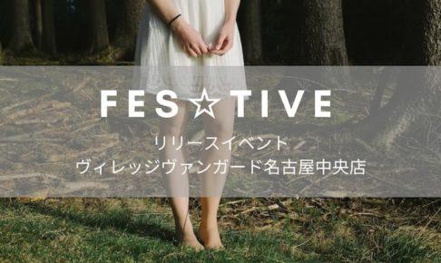 FES☆TIVE(フェスティブ)のリリイベってどんなカンジ?現場をレポート