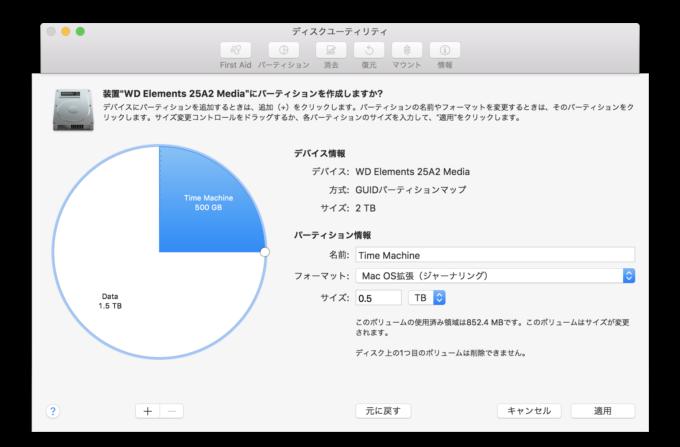パーティション Mac OS拡張(ジャーナリング)