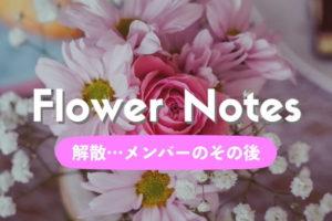 解散したFlower Notes(フラワーノーツ)はどんなアイドル現場だった?メンバーの現在は? 【恋花】