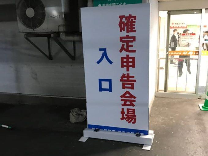 岐阜の確定申告会場であるマーサ21の入り口