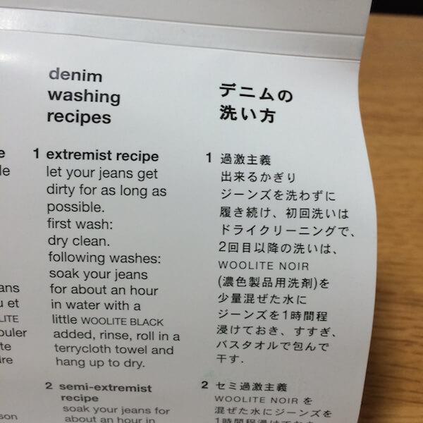APCのデニムの洗濯方法が書かれた説明書