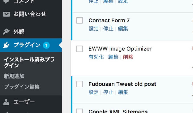 EWWW Image Optimizerを停止