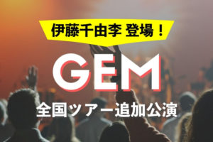 GEM 全国ツアー追加公演 2017.05.06 名古屋