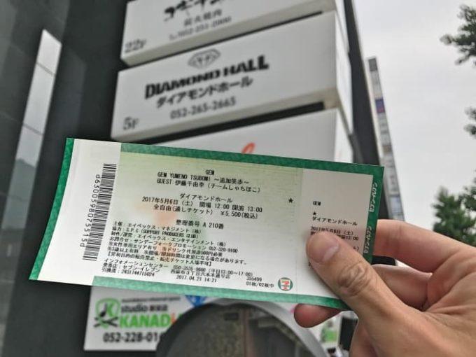 GEM 全国ツアー追加公演 2017.05.06 名古屋のチケット