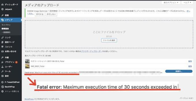 ワードプレスのhttpエラー「Maximum execution time of 30 seconds exceeded」と表示