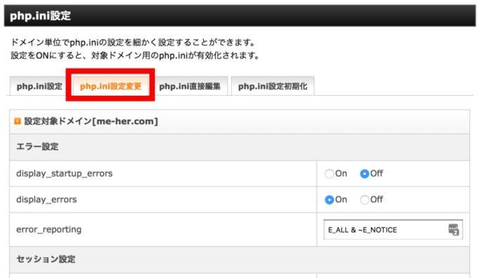 「PHP.ini設定変更」をクリック