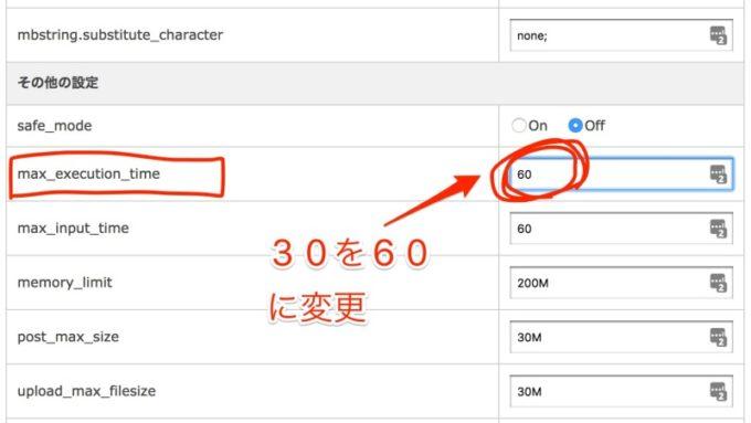 ワードプレスのhttpエラー対策「max_execution_time」を30から60へ変更