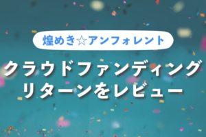 「煌めき☆アンフォレント」のクラウドファンディング リターン