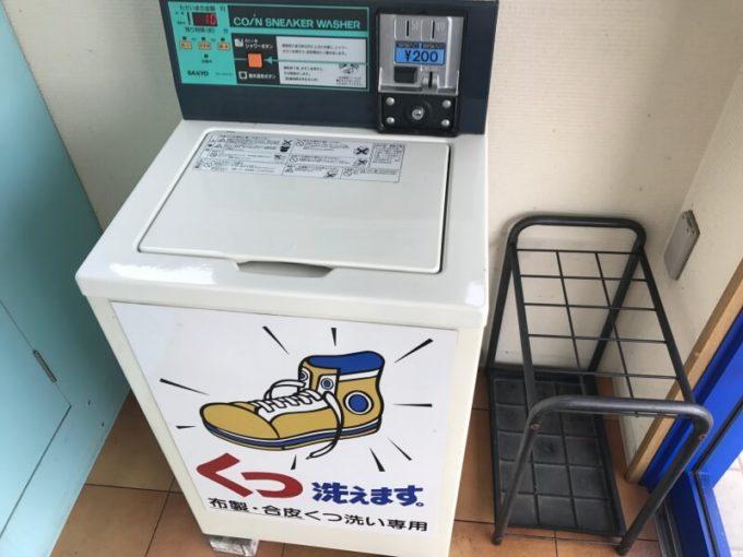 コインランドリーの靴専用洗濯乾燥機