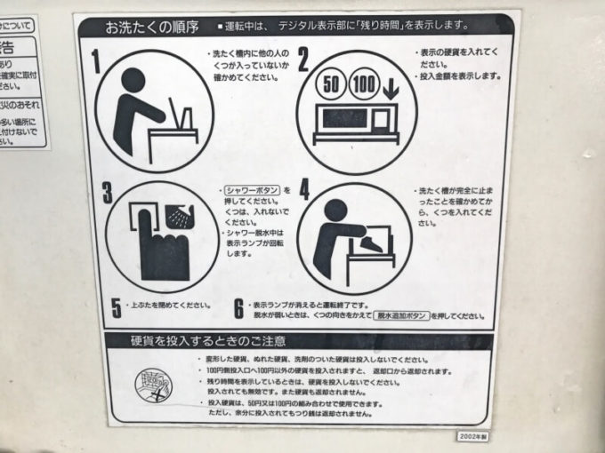 コインランドリーのスニーカー洗濯機 操作説明