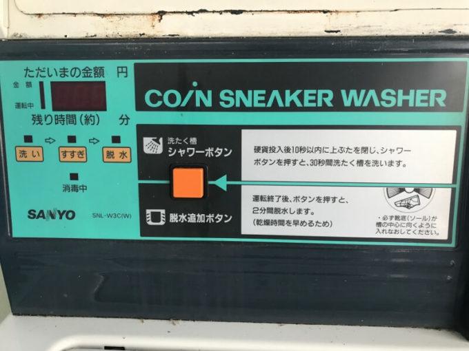 コインランドリーの靴用洗濯機 脱水追加ボタン