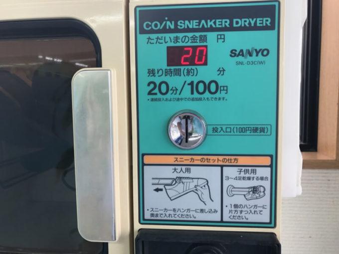 コインランドリー靴の乾燥機