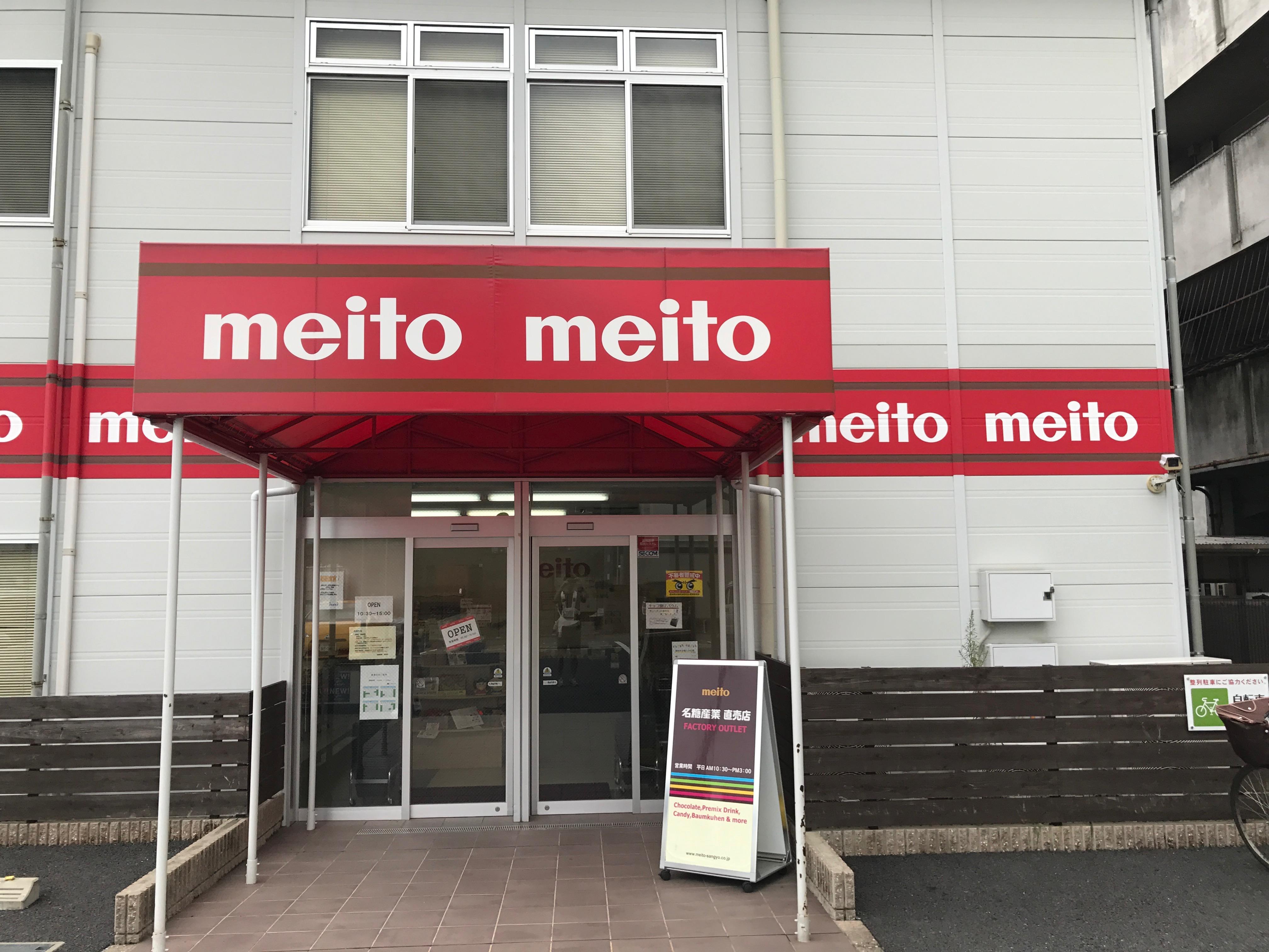 meito 直売店 外観
