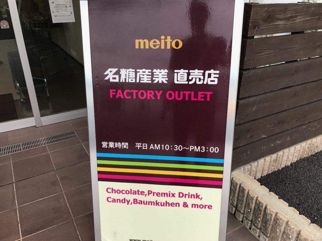 meito 直売店 営業は平日10時30分〜15時00分