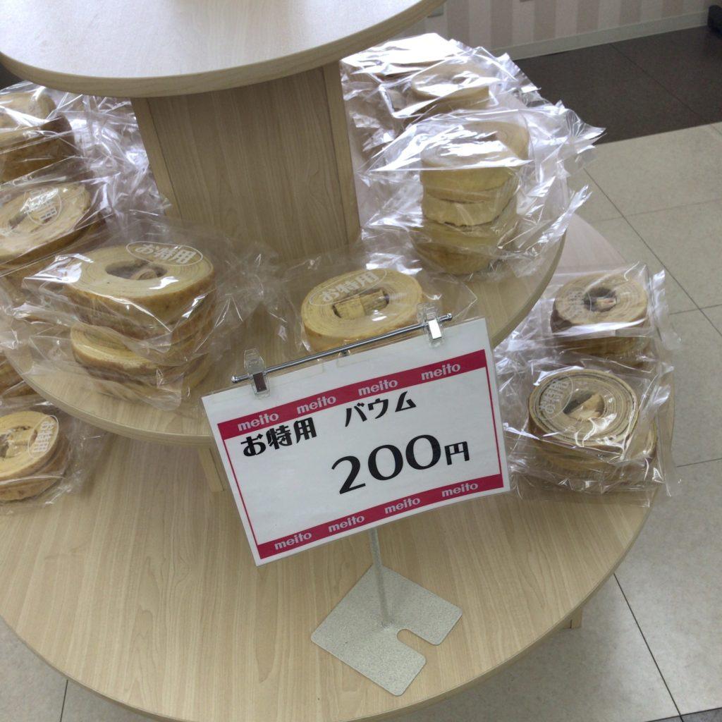 バウムクーヘン お徳用 200円