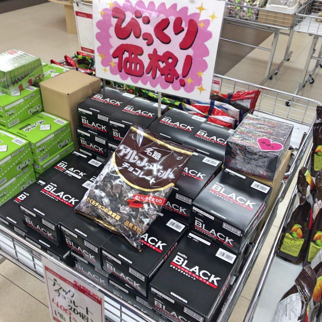 BLACK チョコレート 20枚入りで1箱400円
