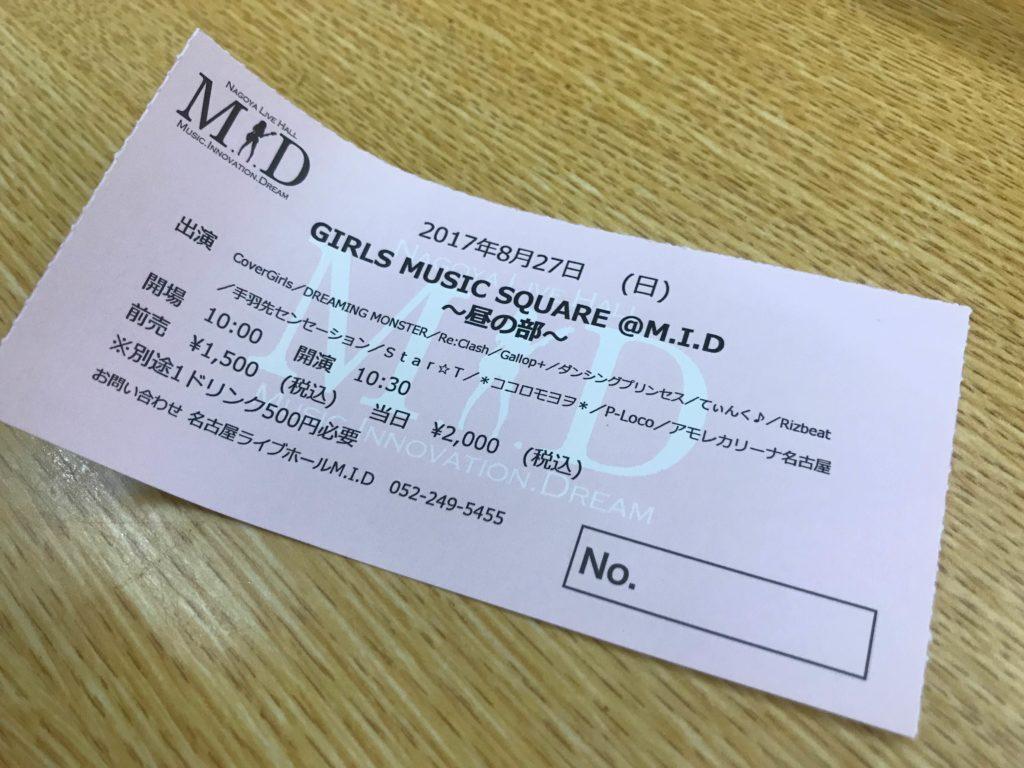 GIRLS MUSIC SQUARE チケット
