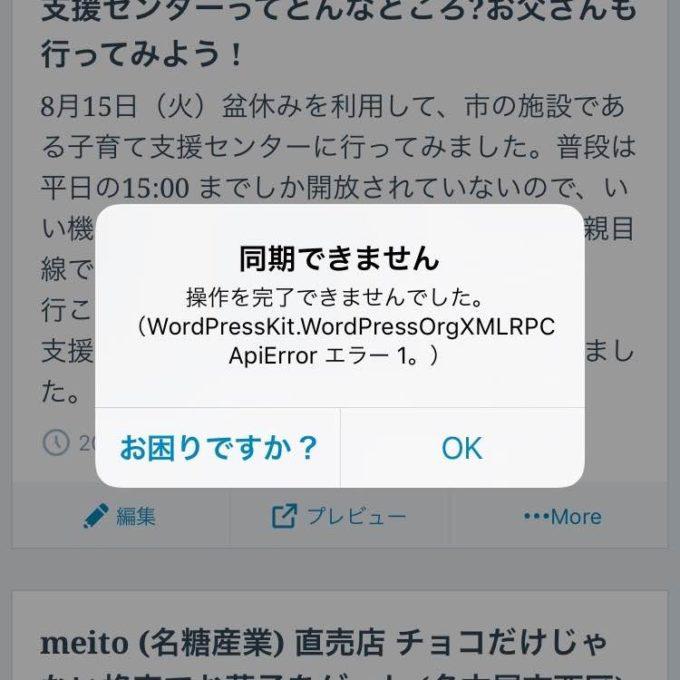 アプリのエラー表示