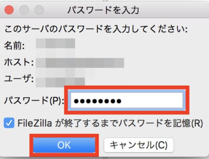 filezillaの使い方 接続方法