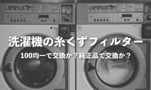洗濯機の糸くずフィルター交換