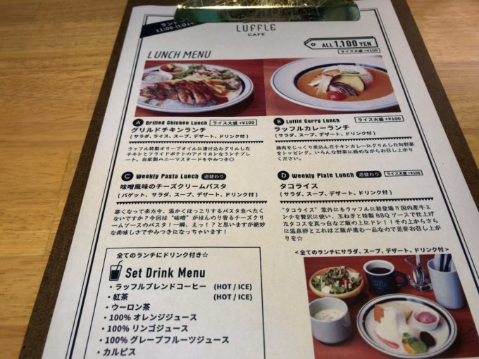 ランチメニュー サラダ・スープ・デザート・ドリンクがついて1,100円