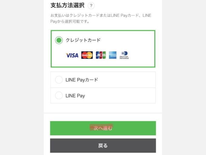 LINEモバイルでMNP転入する方法 支払い方法の選択