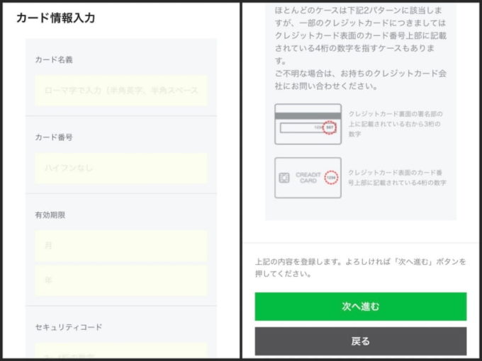 LINEモバイルでMNP転入する方法 支払い方法の選択 カード情報の入力