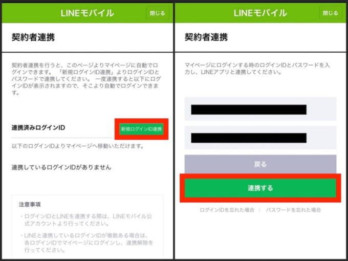 LINEモバイルでMNP転入する方法 LINEモバイルの契約者連携設定方法