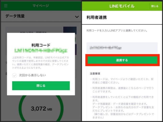 LINEモバイルでMNP転入する方法 利用者連携の設定方法