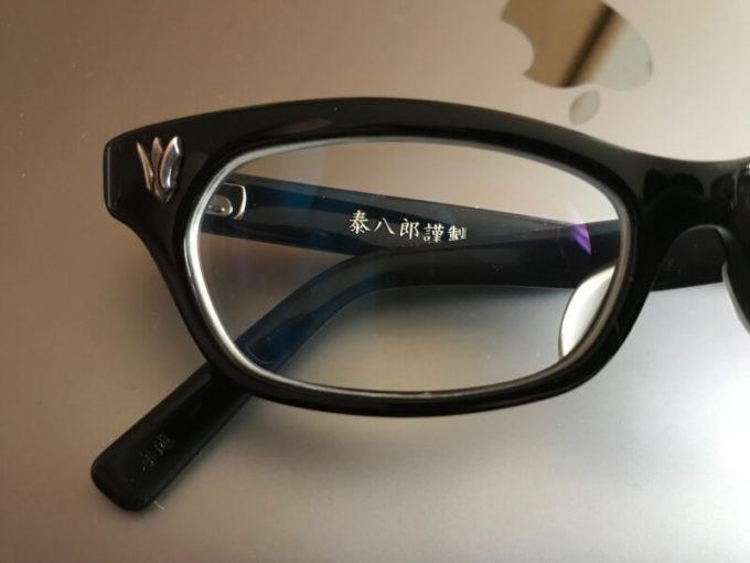 泰八郎謹製 金子眼鏡