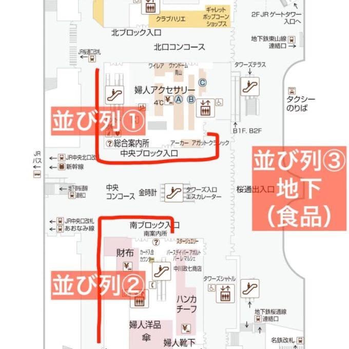名古屋高島屋 初売りの入り口3箇所の場所