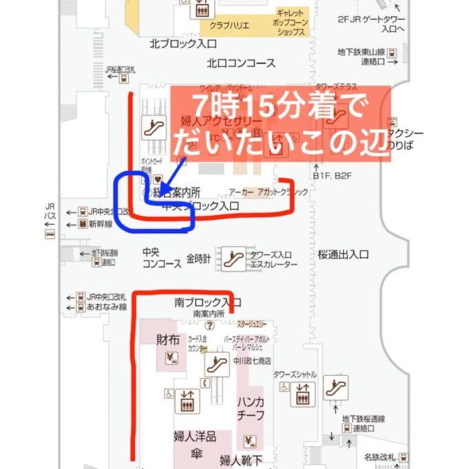 名古屋高島屋の初売り福袋 朝7時くらいの並び位置