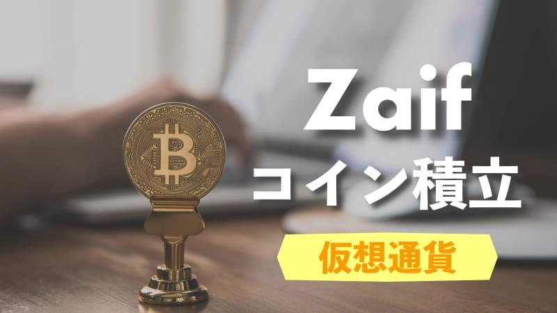 Zaif コイン積立の始め方