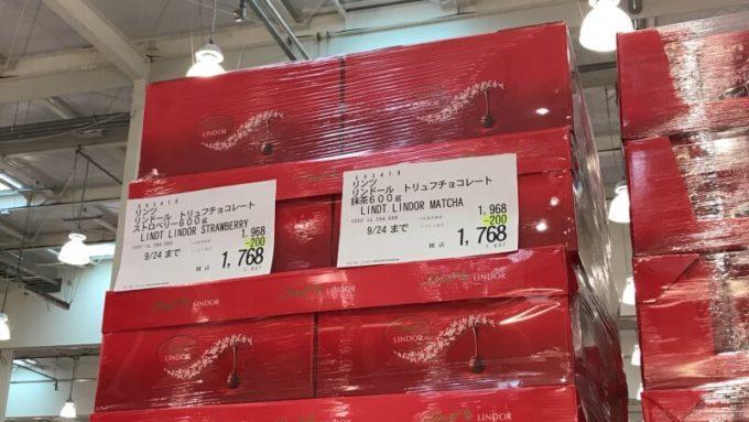 コストコのリンツ リンドールの割引価格