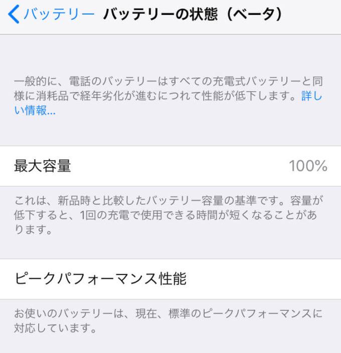 iOS11.3 バッテリーの状態 で確認した最大容量は100%