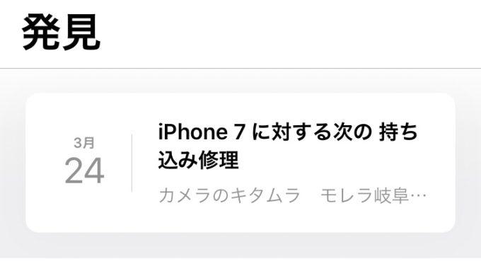予約後、サポートアプリに予約内容が表示される。