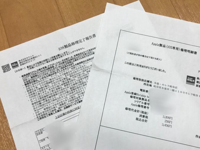 iOS製品修理完了報告書とApple製品(iOS製品)修理明細書