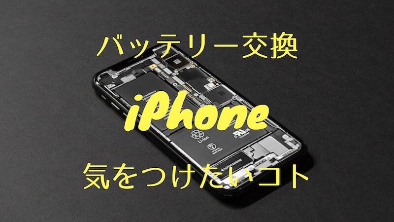 バッテリー 交換 アイフォン
