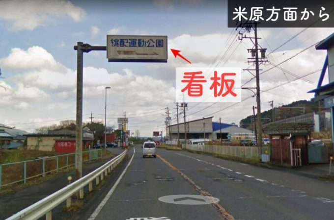 桃配運動公園への看板が現れる。