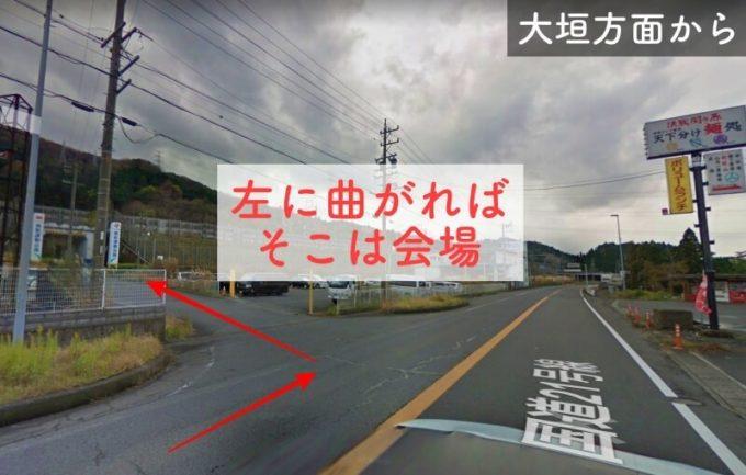 左に曲がれば会場到着です。