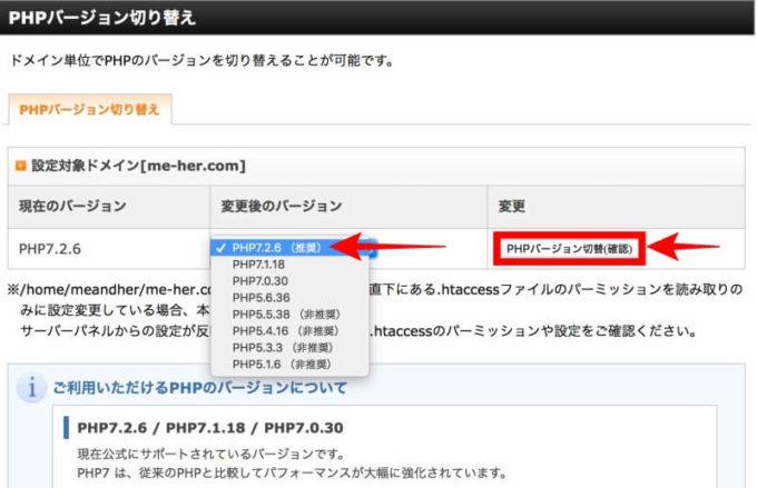 php 7.2 エックスサーバー