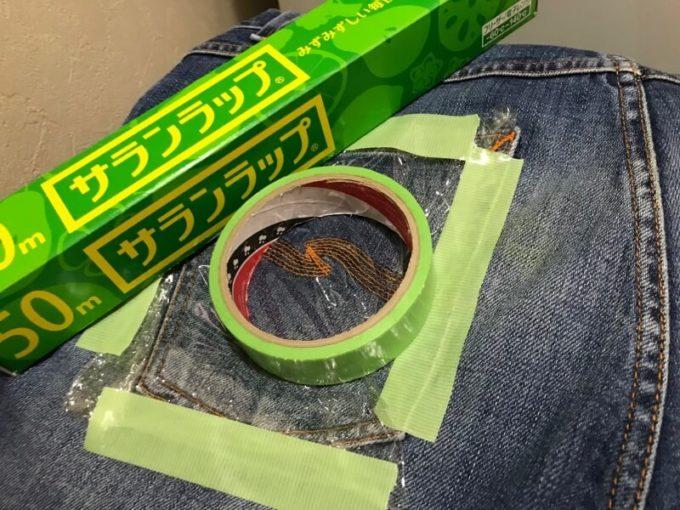 サランラップと養生テープでデニムのポケットをマスキング