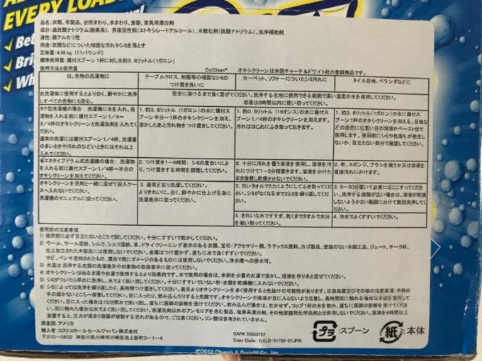 オキシクリーンの使い方が日本語で外箱に記載されている