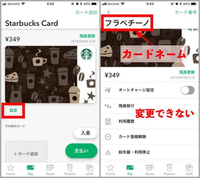 スターバックスアプリのスターバックスカードの画面
