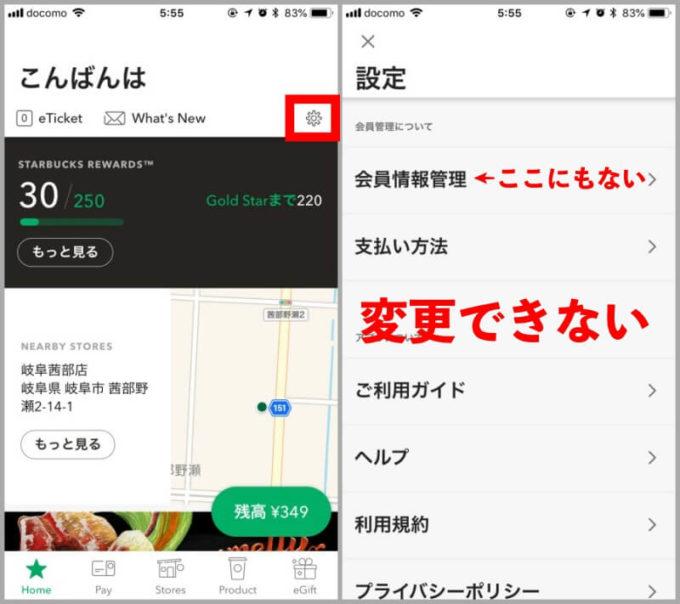 スターバックスアプリの設定画面
