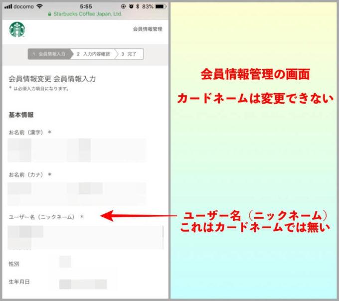 スターバックスアプリ 設定にある会員情報管理の画面