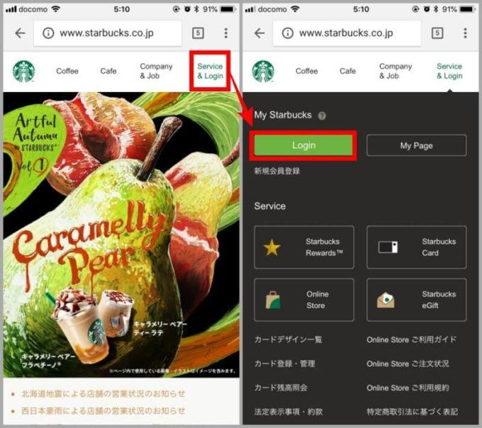 スターバックスのホームページにあるMy Starbucksのログイン画面