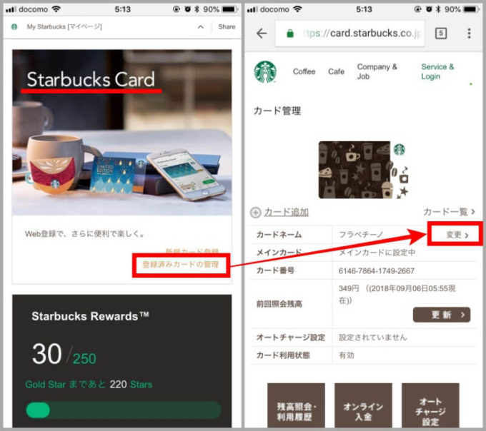 My Starbucksページ「登録済みカードの管理」の画面