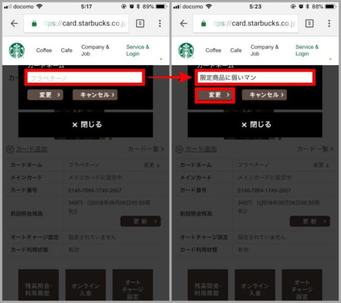 My Starbucksページのカードネーム変更入力画面