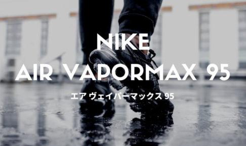 nike air vapormax 95 ナイキ エア ヴェイパーマックス 95